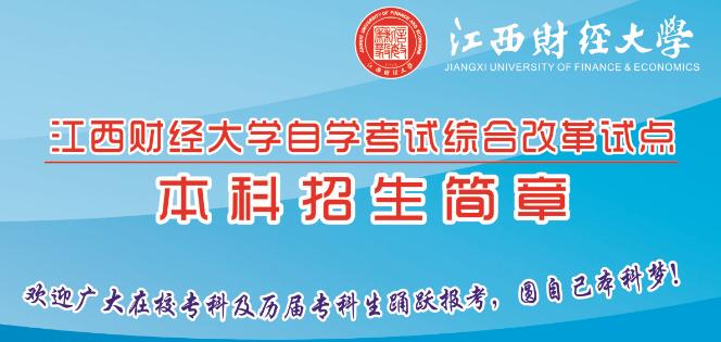 2015年江西财经大学自考试点本科招生简章