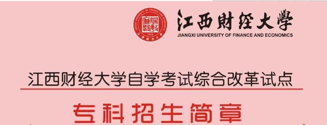 2015年江西财经大学试点自考专科招生简章